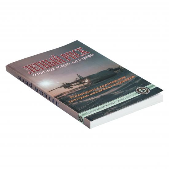 """Книга """"Летный риск"""", В.А.Ткаченко (3 издание)"""