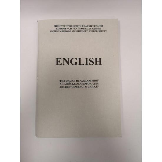 """Підручник """"ENGLISH. Фразеологія радіообміну англійською мовою диспетчерського складу"""""""