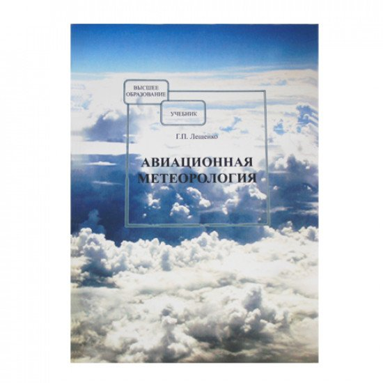 """Книга авиационная """"Авиационная метеорология"""" Г.П.Лещенко"""