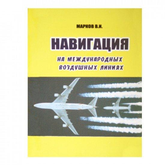 """Книга авиационная """"Навигация на международных воздушных линиях"""" В.И.Марков"""