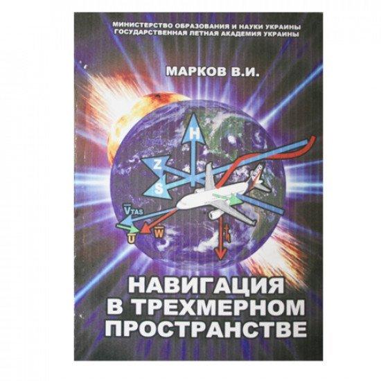 """Книга авиационная """"Навигация в трехмерном пространстве"""" В.И.Марков"""