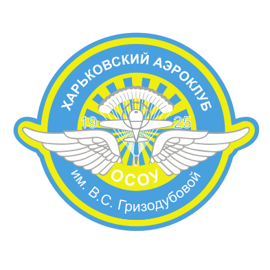 Харьковский аэроклуб им. В.С. Гризодубовой